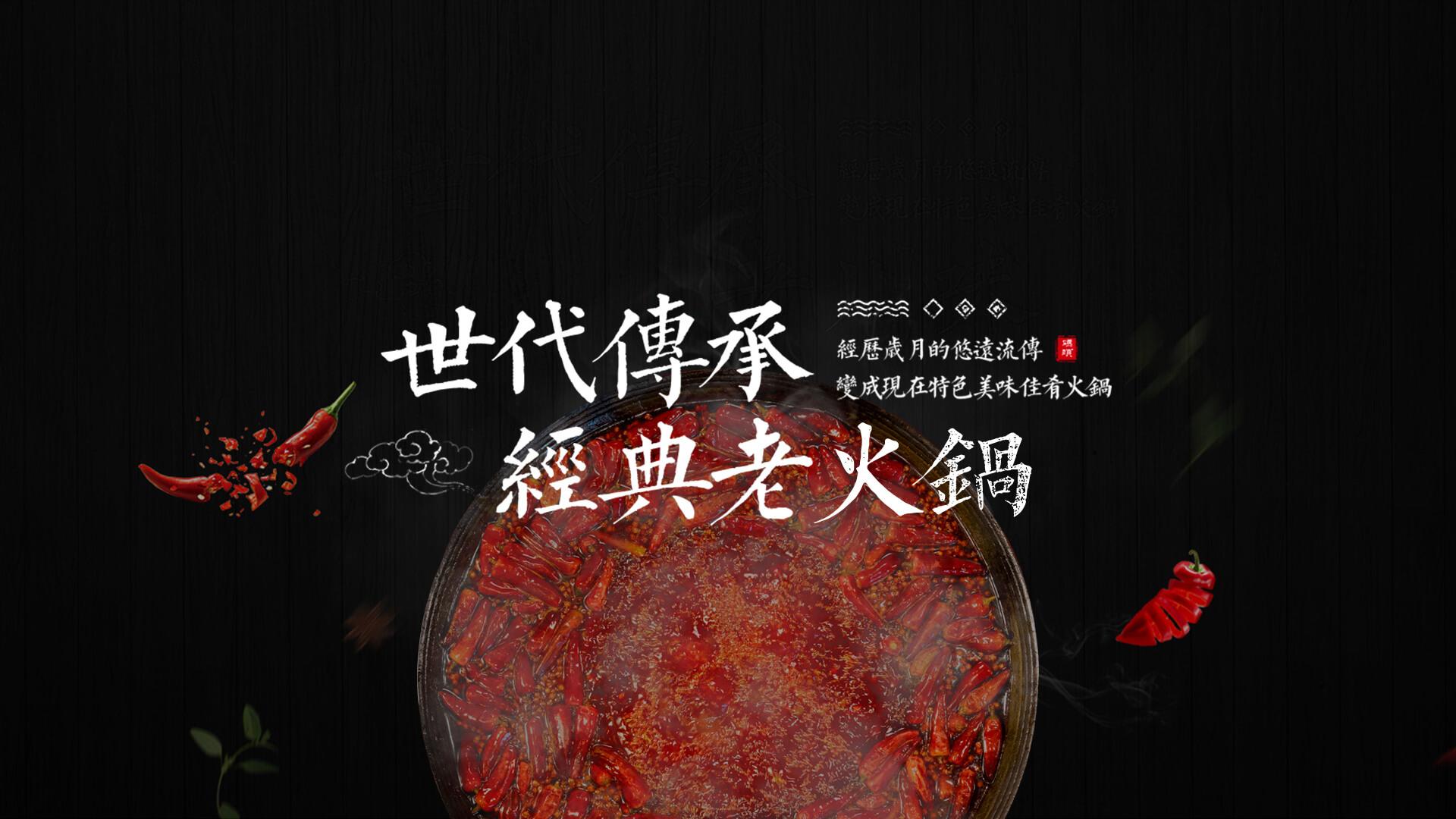 重庆精致老火锅排名