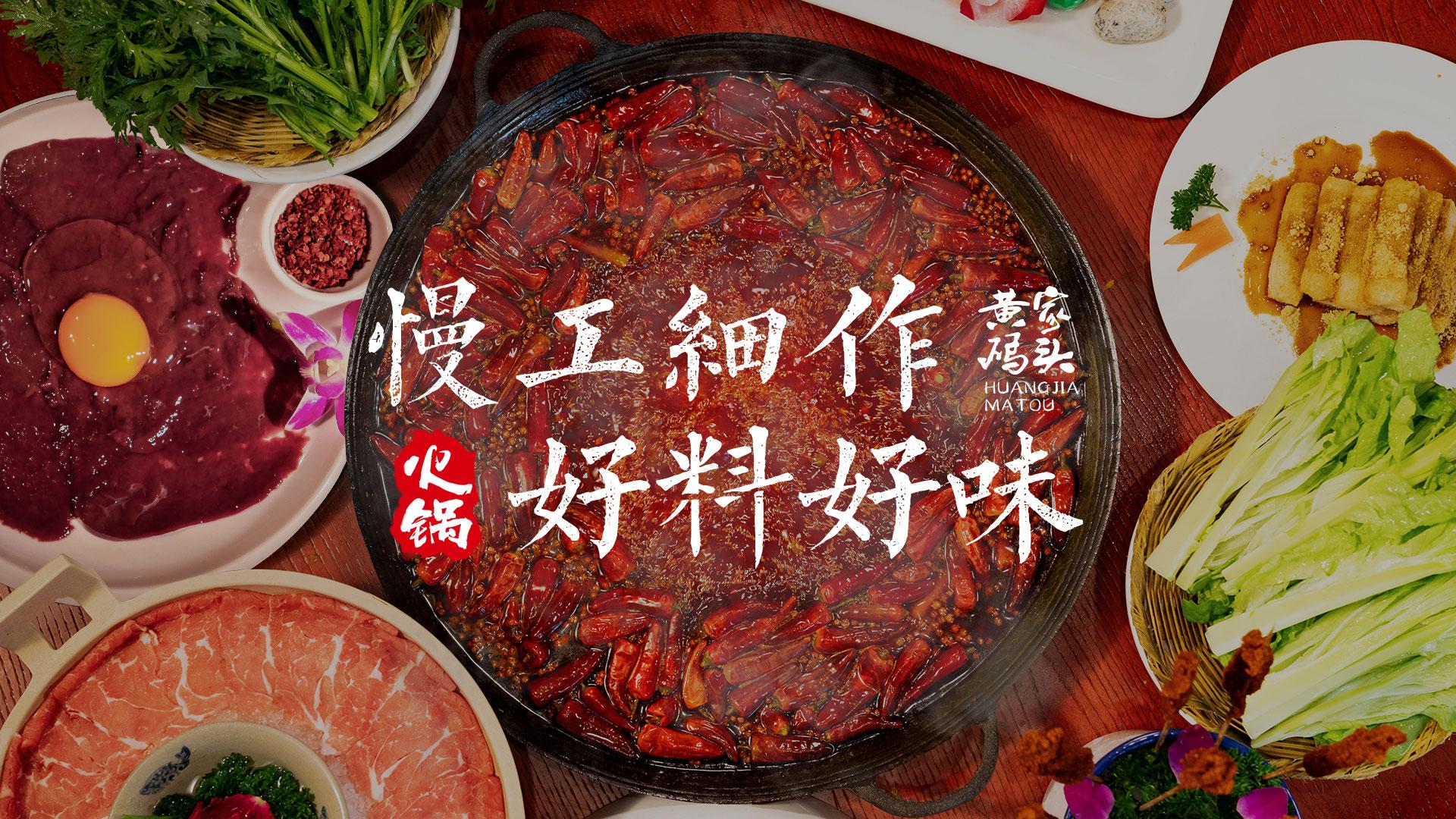 重庆正宗老火锅加盟